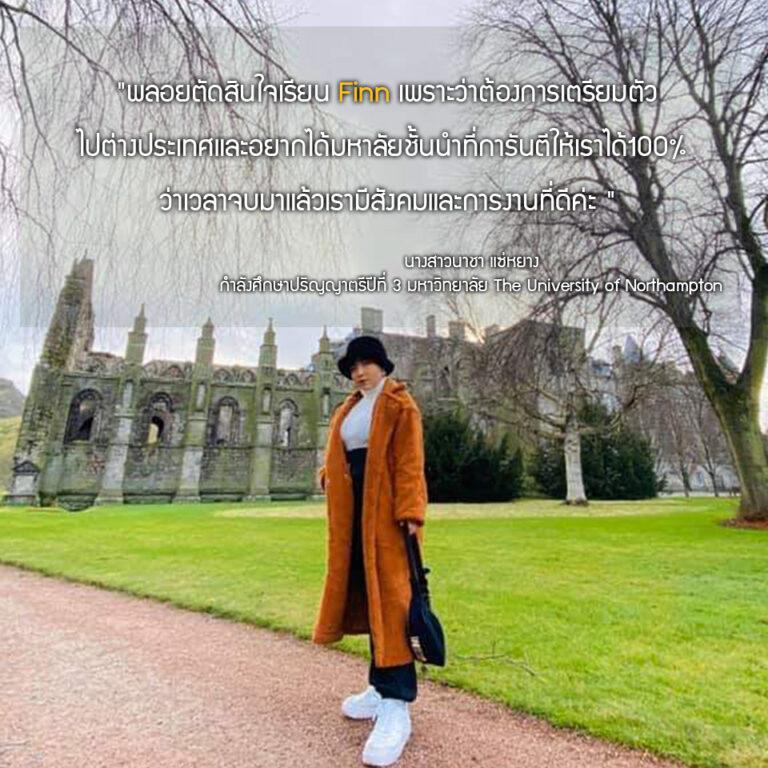 นางสาวนาชา แซ่หยาง (พลอย) จบปริญญาตรีปีที่ 3 จากมหาวิทยาลัย : The University of Northampton สาขา : Business and Management