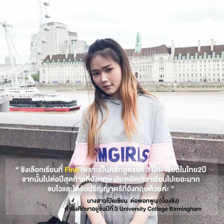 นางสาวโป๊ยเซียน ต่อพอกพูน(ซิง) กำลังศึกษาปริญาตรีปีที่ 3 ที่มหาวิทยาลัย The University of Birmingham