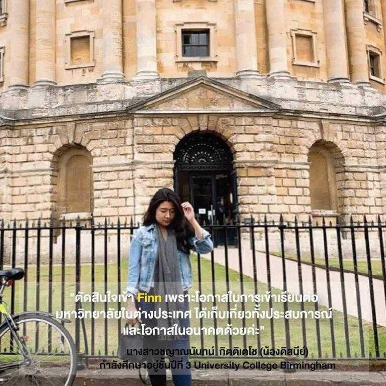 นางสาวชญาณนันทน์ กิตติเตโช (ดิสนีย์) กำลังศึกษาปริญาตรีปีที่ 3 ที่มหาวิทยาลัย The University of Birmingham