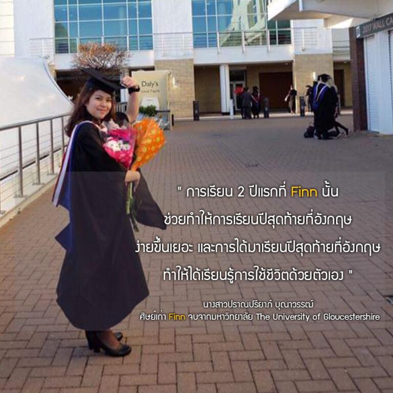 นางสาวปราณปรียาภ์ บุณาวรรฒ์ (เบส) จบปริญญาตรีปีที่ 3 จากมหาวิทยาลัย  :  The University of Gloucestershire สาขา : International Business   (เกียรตินิยมอันดับ 2)