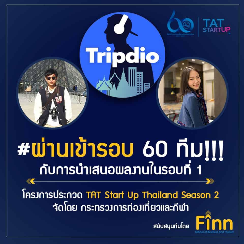 , สุดยอดเด็ก Finn ทีม Tripdio ผ่านเข้ารอบ 60 ทีม ในการแข่งขัน TAT Travel Tech StartUp Season 2 จัดขึ้นโดย ททท.