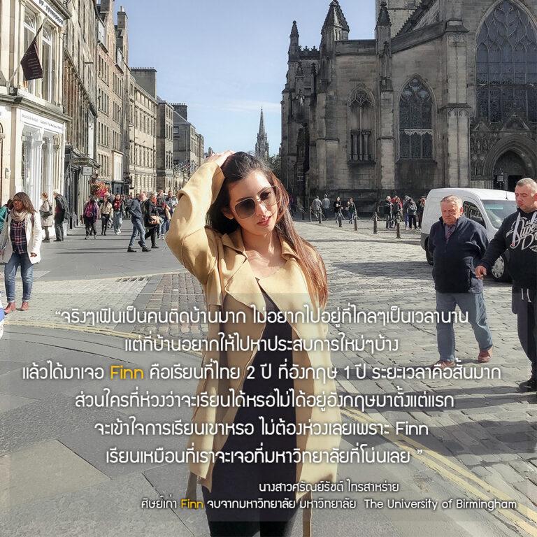 นางสาวศรัณย์รัชต์ ไทรสาหร่าย (เฟิร์น) จบปริญญาตรีปีที่ 3 จากมหาวิทยาลัย : The University of Birmingham  สาขา : Digital Marketing (เกียรตินิยมอันดับ 2)