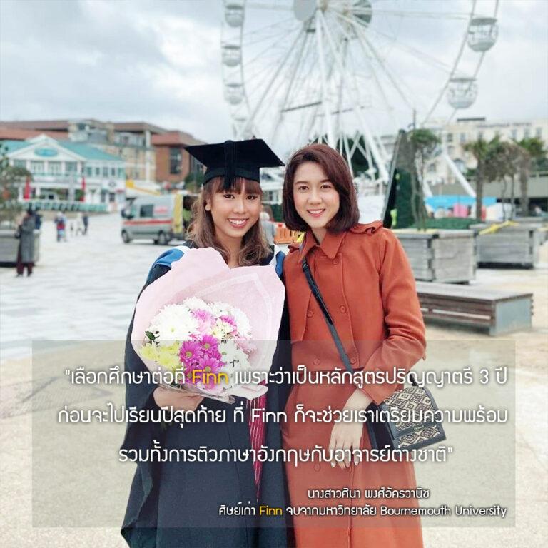 นางสาวศินา พงศ์อัครวานิช (เอิง)  จบปริญญาตรีปีที่ 3 จากมหาวิทยาลัย : Bournemouth University สาขา : International Management