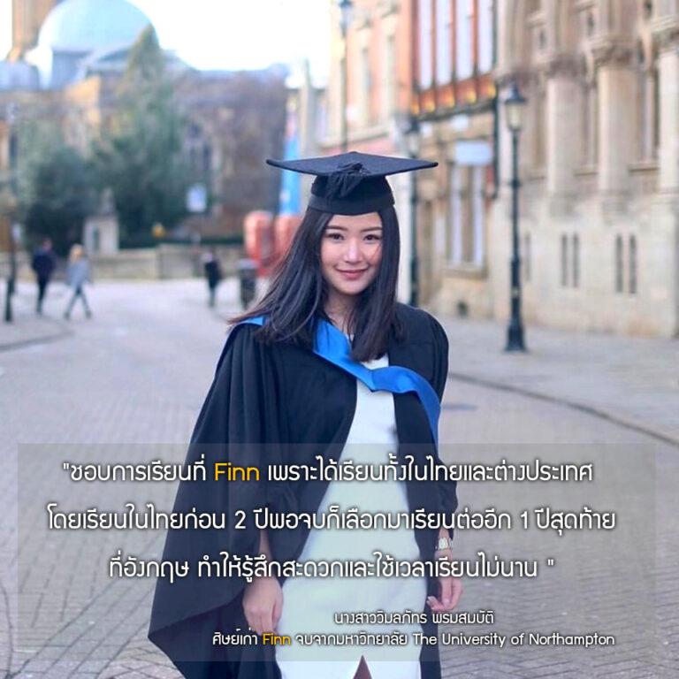 นางสาววิมลภัทร พรมสมบัติ (หมวย) จบปริญญาตรีปีที่ 3 จากมหาวิทยาลัย : The University of Northampton สาขา : Business and Management